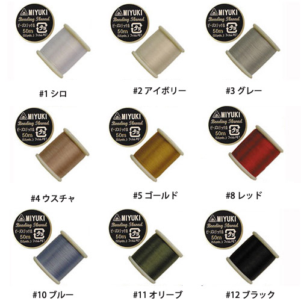 激安通販専門店 ビーズステッチの為に開発された糸 MIYUKI ビーズステッチ糸 #40 至高 0.2mm×50m巻き