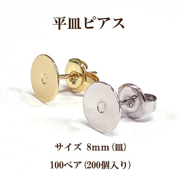 基礎金具 平皿ピアス 8mm100ペア(200個入) 国内メッキ 金具 お得用 パーツ ハンドメイド クラフト アクセサリー