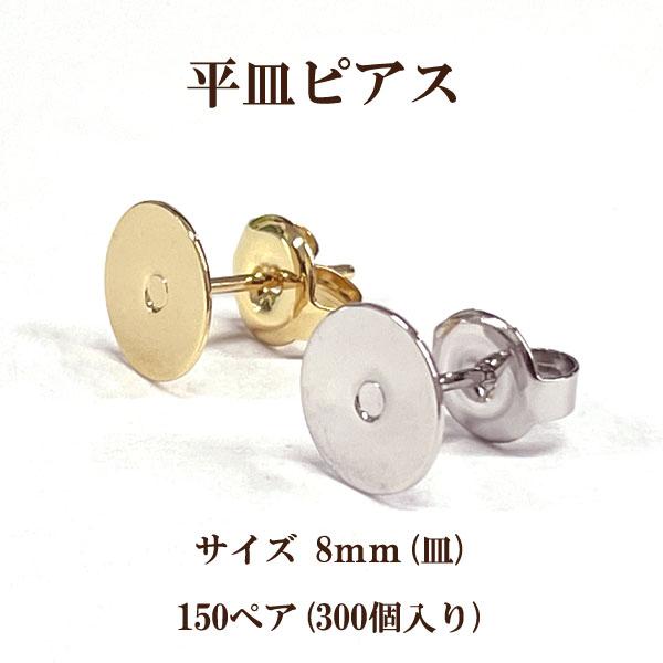基礎金具 平皿ピアス 8mm150ペア(300個入) 国内メッキ 金具 お得用 パーツ ハンドメイド クラフト アクセサリー