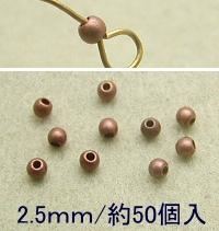 マーケット メタル ビーズ 丸玉 ショッピング 2.5mm 約50個入