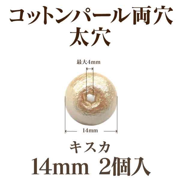 安心の国産パーツ コットンパール両穴 お得セット 太穴10mm 4個入 日本製 クラフト 永遠の定番モデル ハンドメイド 正規品 アクセサリー