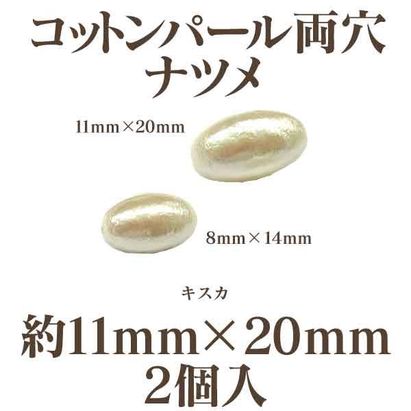 新しいタイプのナツメ型 コットンパール 本日の目玉 両穴 ナツメ約11mm×20mm 2個入 日本製 アクセサリー ハンドメイド 特価 正規品 クラフト