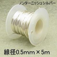 アーティスティックワイヤー マーケティング #24 線径0.5mm×5m 1着でも送料無料 ノンターニッシュシルバー