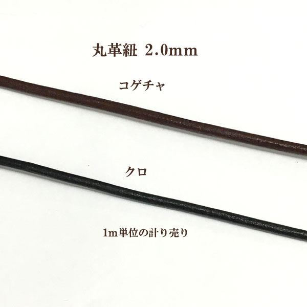 新作製品、世界最高品質人気! 丸革紐2.0mm 信憑 1m単位