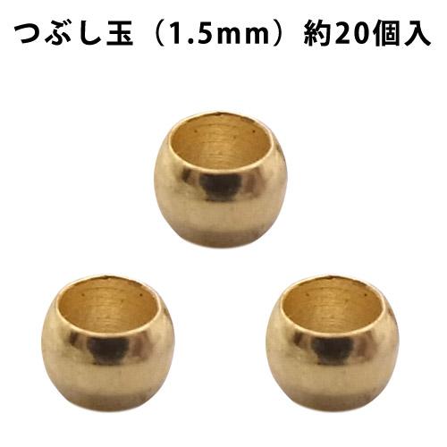 送料無料 基礎金具 つぶし玉 1.5mm ゴールド 約20個入 舗