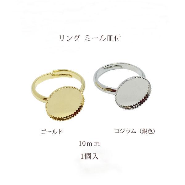 ブランド品 深さ1mmの皿付きリング台 基礎金具 リング 内径10mm 1個入 安売り ミール皿付