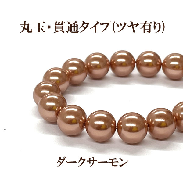 再入荷 予約販売 日本製プラスチックパール 低価格 プラパール 2mm 約380個入 ダークサーモン