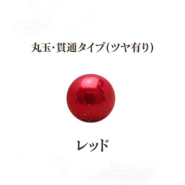 日本製プラスチックパール 激安卸販売新品 プラパール 10mm 20個入 レッド アウトレット
