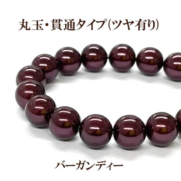 日本製プラスチックパール プラパール 売り込み 12mm バーガンディー 新色 12個入