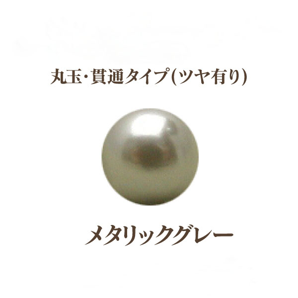 日本製プラスチックパール プラパール 海外 16mm 年末年始大決算 メタリックグレー 5個入