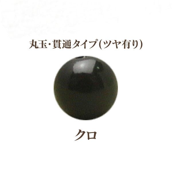 爆買いセール 日本製プラスチックパール プラパール 20mm クロ 2個入 大決算セール