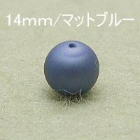 返品交換不可 日本製プラスチックパール プラパール 14mm 8個入 人気ブランド マットブルー