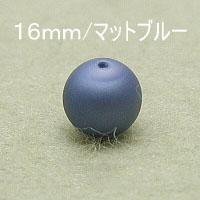 新着セール 日本製プラスチックパール プラパール 18mm ショッピング マットブルー 3個入