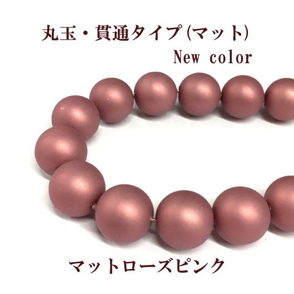 国内在庫 セール商品 日本製プラスチックパール プラパール 8mm 約30個入 マットローズピンク