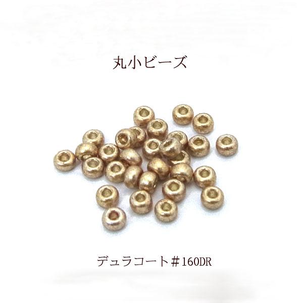 売れ筋 ビーズフラワーやマスコットに大活躍のビーズ 新色追加 1.9mm 広島 丸小ビーズ デュラコート 10g入 #160DR