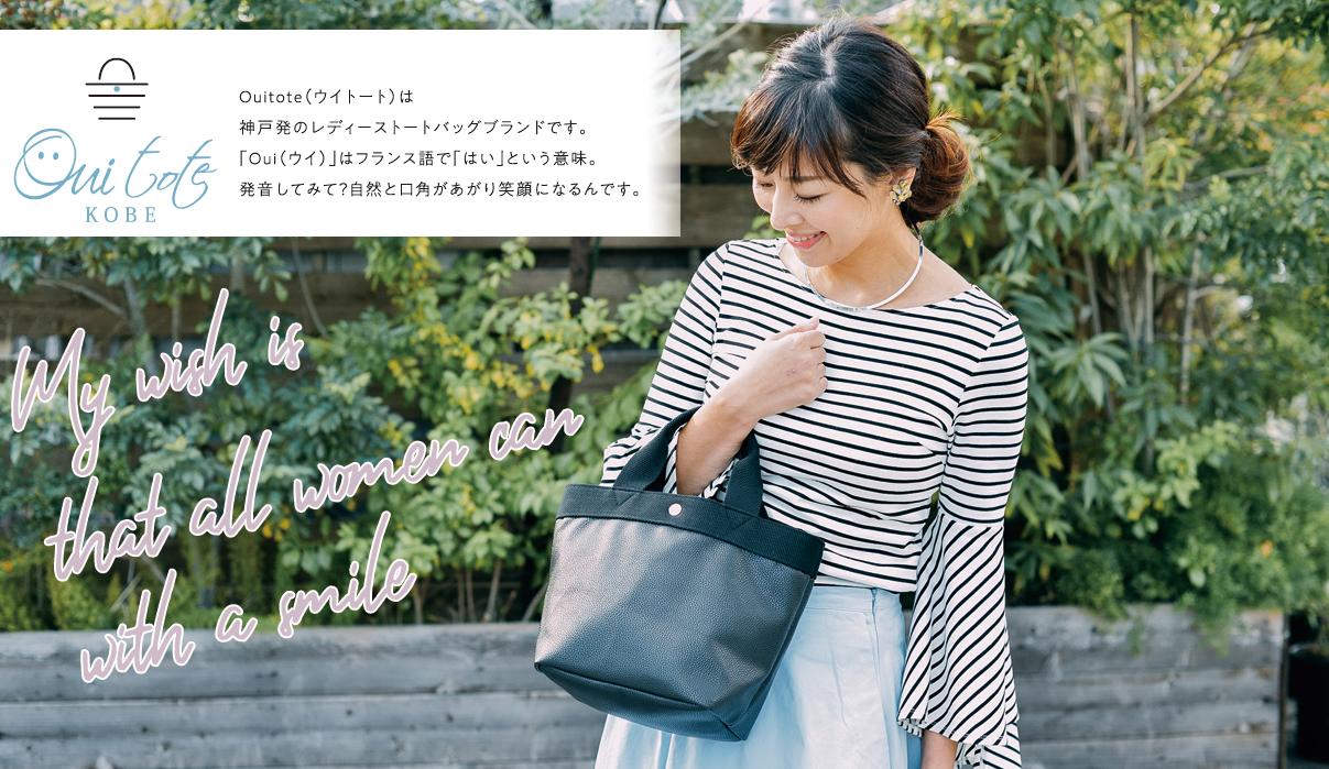 Ouitote ウイトート 楽天市場店:神戸発3児のママがつくったトートバッグブランド