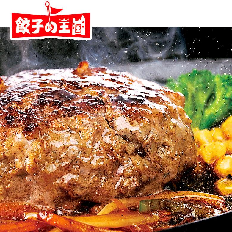牛肉ゴロゴロハンバーグ お見舞い 1個 売店 ゴロッ と牛肉の固まり入り歯ごたえ 食べ応え満点 餃子の王国