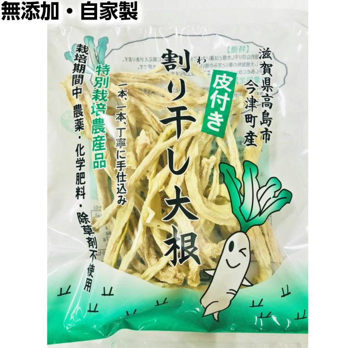 農薬 化学肥料 安い 激安 価格 プチプラ 高品質 除草剤 不使用 割り干し大根