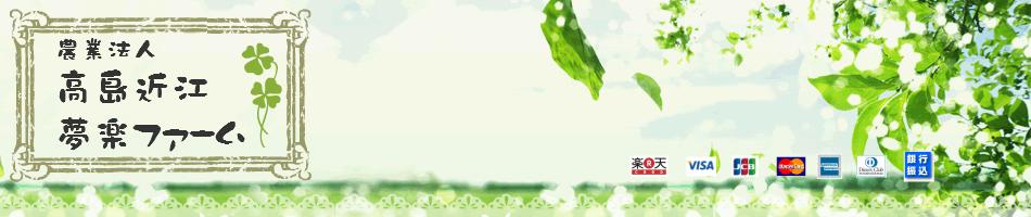 高島近江夢楽ファーム:滋賀県産の野菜、果物などの加工品を取り扱っております
