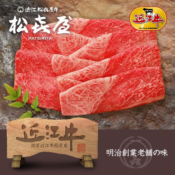 スーパープレミアムギフト 近江牛 赤身牛 特選すき焼き(約2~3人前) ウデ又はモモ(桐箱入り)