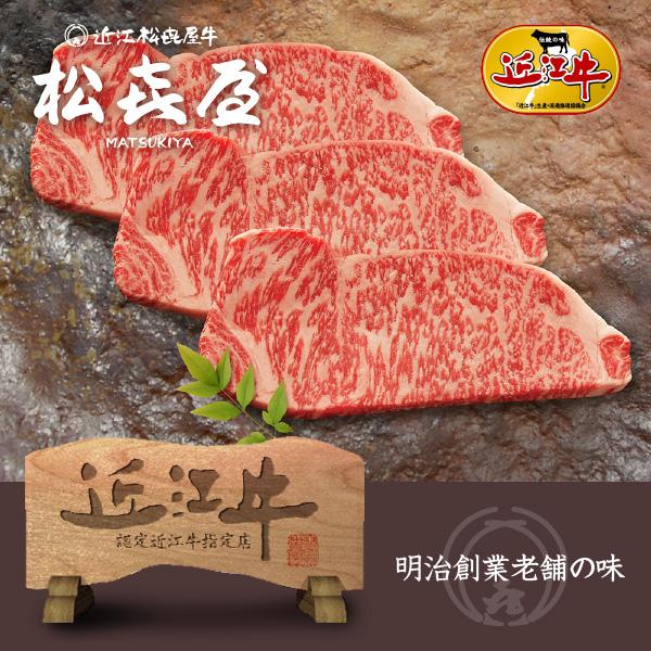 スーパープレミアムギフト 近江牛 赤身牛 特選サーロインステーキ(3枚入り)(桐箱入り)