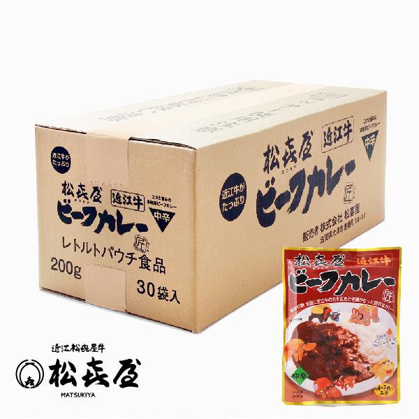 近江牛 ビーフカレー 30食入り 中辛