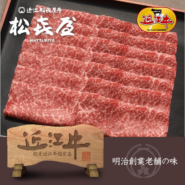近江牛 うす切り焼肉 (1kg) モモ又はウデ