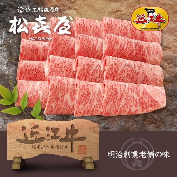 スーパープレミアムギフト 近江牛 特選あみ焼き(約4~5人前) ロース(桐箱入り)