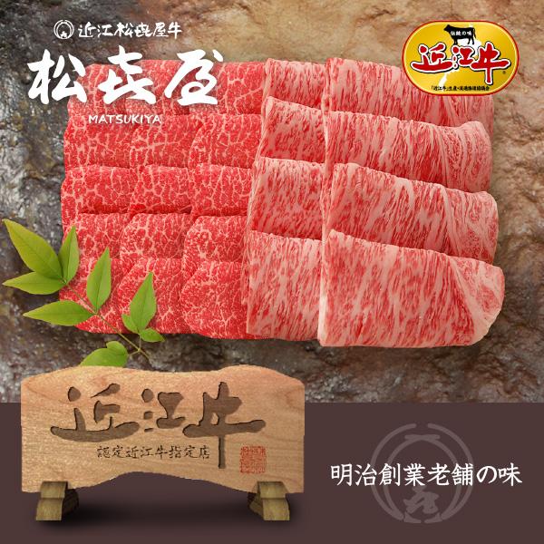 スーパープレミアムギフト 近江牛 特選あみ焼き(約4~5人前) ロース・モモ(桐箱入り)