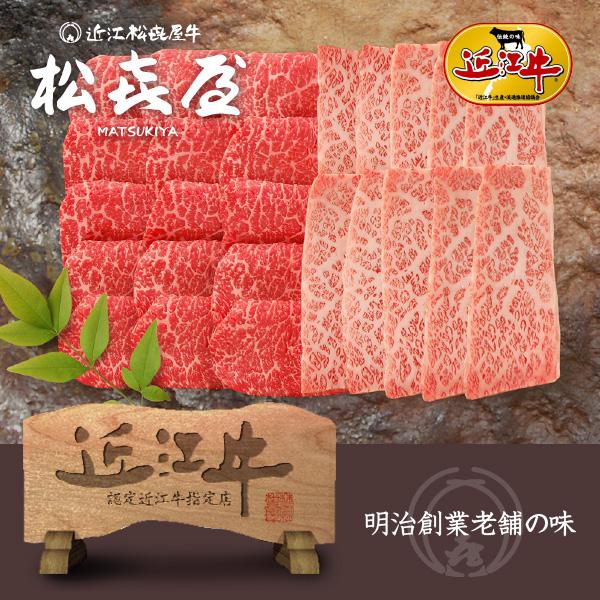 スーパープレミアムギフト 近江牛 特選あみ焼き(約4~5人前) バラ・モモ(桐箱入り)