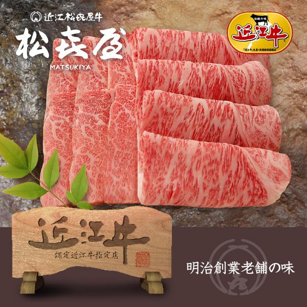 スーパープレミアムギフト 近江牛 特選あみ焼き(約2~3人前) ロース・バラ(桐箱入り)