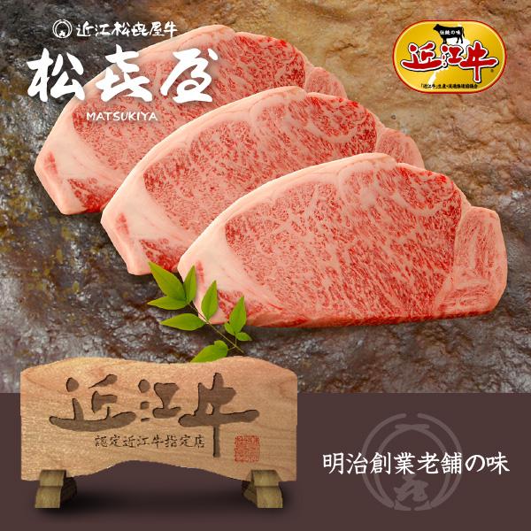 スーパープレミアムギフト 近江牛 特選サーロインステーキ(3枚入り)(桐箱入り)