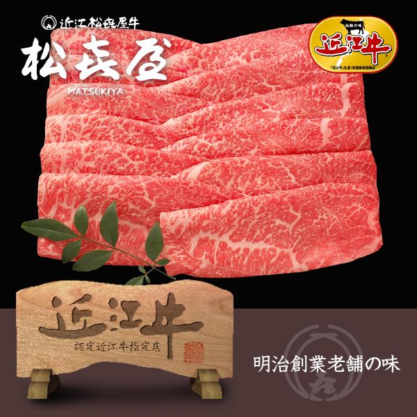 近江牛吟撰ロースすきやき用 (300g) 2〜3人分