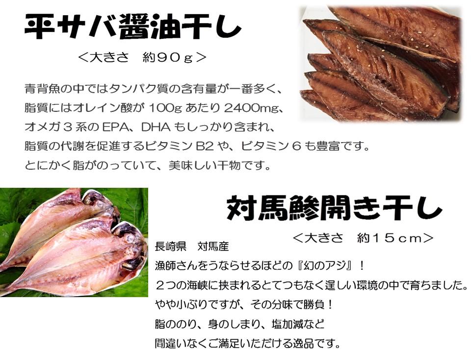 静岡県産選べる干物3品セット!「金目と愉快な仲間たち」金目鯛・ホッケ・鯵・カレイ・えぼ鯛・かますの6種類の中からお好きなものを3種類チョイス!オープン記念送料無料(例外あり)です!