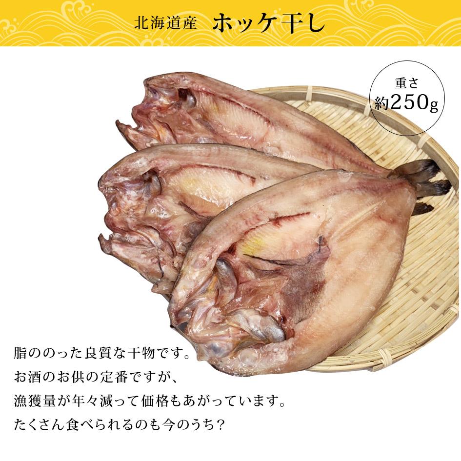 静岡県産選べる干物お試しセット!「金目と愉快な仲間たち」金目鯛・ホッケ・鯵・カレイ・えぼ鯛・かますの6種類の中からお好きなものを3種類チョイス!オープン記念送料無料(例外あり)です!