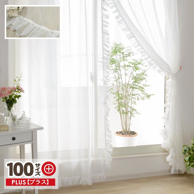 【OUL1290】【100サイズプラス】ロマンティックなインテリアに欠かせない!真っ白なL型フリルレースカーテン 幅210cm-300cmx丈141-200cm 1枚 [L字型 フレンチシャビー ガーリー フェミニン シャビーシック 上品 クラシック 高級感 女性的]