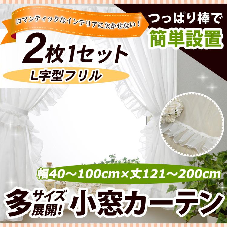 【送料無料】【OUL1290】【小窓カーテン】ロマンティックなインテリアに欠かせない!真っ白なL型フリル小窓カーテン 幅40-100cmx丈121-200cm 1セット [L字型 フレンチシャビー ガーリー フェミニン シャビーシック 上品 クラシック 高級感]