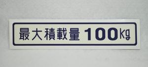 往復送料無料 2020 新作 アウトクラスカーズオリジナル 最大積載量ステッカー 100kg 日本語 英語