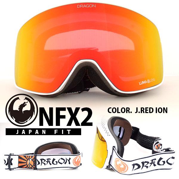 送料無料 ゴーグル DRAGON ドラゴン NFX2 エヌエフエックスツー ジャパンフィット 全天候対応 DANNY DAVIS LUMALENS J RED ION ジャパンルーマレンズ 平面 フレームレス スノボ スノーボード 日本正規品 20%off