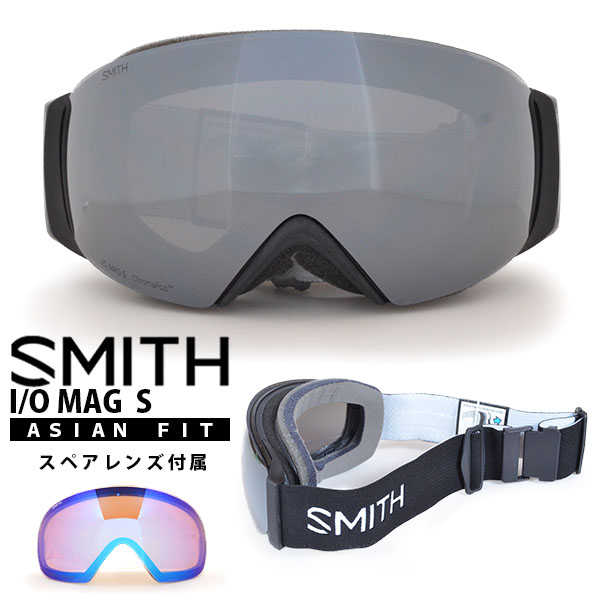 送料無料 スノーゴーグル SMITH OPTICS スミス I/O MAG S アイオーマグ エス クロマポップ レンズ スノボ スノーボード スキー スノー ゴーグル ギア 日本正規品 io mag スペアレンズ ボーナスレンズ 20%off