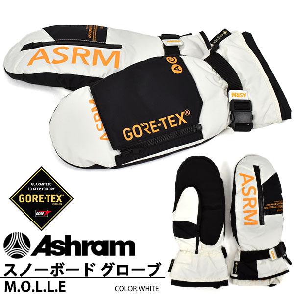 送料無料 スノーボード グローブ Ashram アシュラム 手袋 ミトン スノボ MOLLE モール ホワイト 白 ゴアテックス GORE-TEX メンズ レディース 20%off