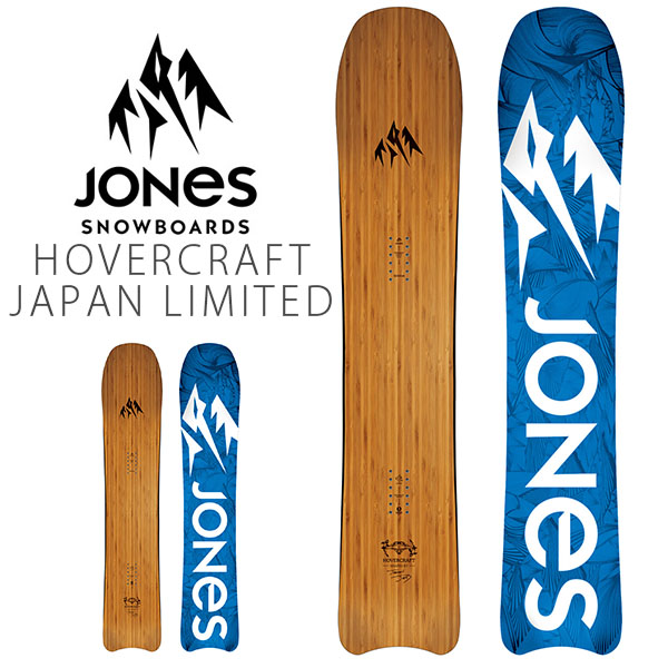 送料無料 スノー ボード 板 JONES ジョーンズ HOVERCRAFT JAPAN LIMITED メンズ スノーボード スノボ 紳士用 パウダー オールマウンテン 18/19 152 156 20%off
