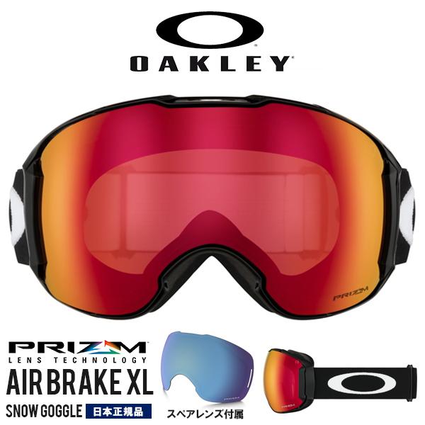 得割40 送料無料 スノーゴーグル OAKLEY オークリー AIRBRAKE XL エアブレイク メンズ スペアレンズ付属 ミラー Prizm プリズム レンズ スノーボード スキー 日本正規品 oo7071-02