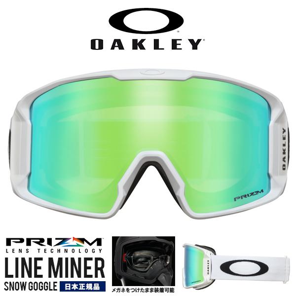 得割40 送料無料 スノーゴーグル OAKLEY オークリー LINE MINER ラインマイナー メンズ ミラー プリズム 平面 レンズ メガネ対応 スノーボード スキー 日本正規品 oo7070-14