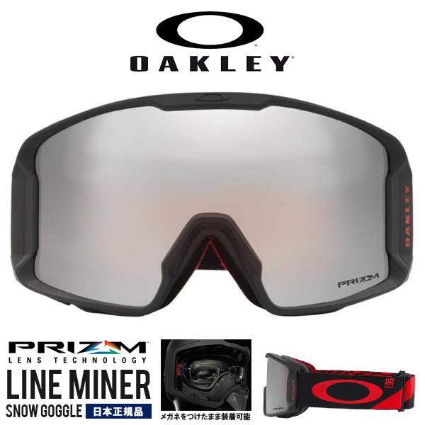 得割40 送料無料 スノーゴーグル OAKLEY オークリー LINE MINER ラインマイナー メンズ ミラー プリズム 平面 レンズ メガネ対応 スノーボード スキー 日本正規品 oo7070-41
