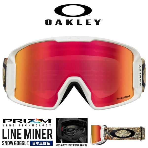 得割40 送料無料 スノーゴーグル OAKLEY オークリー LINE MINER ラインマイナー メンズ ミラー プリズム 平面 レンズ メガネ対応 スノーボード スキー 日本正規品 oo7070-54 19-20 19/20 2019-2020冬新作