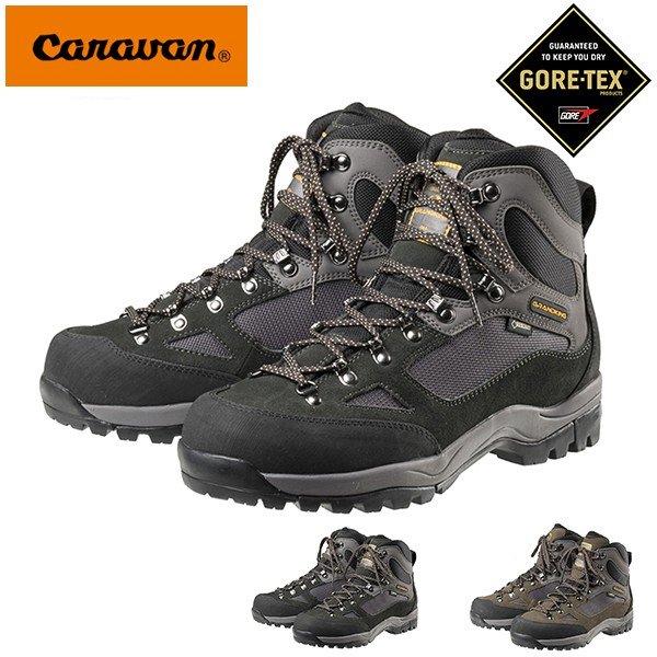 送料無料 GORE-TEX トレッキングシューズ Caravan キャラバン GK8X メンズ レディース アウトドアシューズ 登山靴 ハイキング アウトドア シューズ 靴 0011899 ゴアテックス