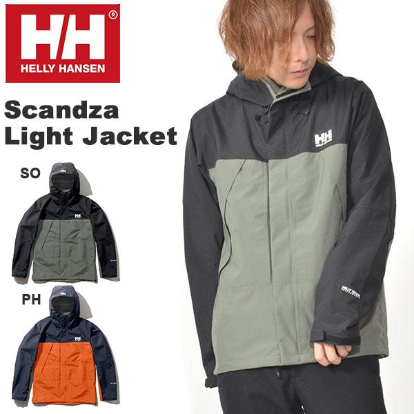 送料無料 防水 シェル ジャケット HELLY HANSEN ヘリーハンセン Scandza Light Jacket スカンザライトジャケット メンズ アウトドア hoe11903