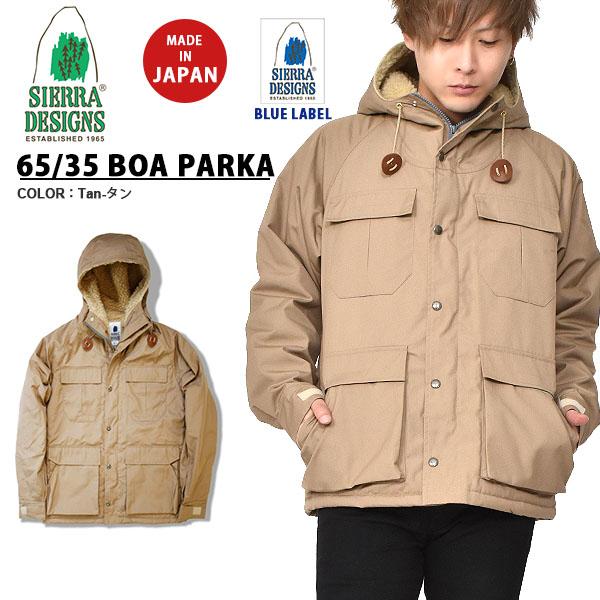 送料無料 裏ボア ジャケット SIERRA DESIGNS シエラデザイン 65/35 BOA PARKA ボア パーカー メンズ ベージュ 国内正規品 日本産 6504 Tan