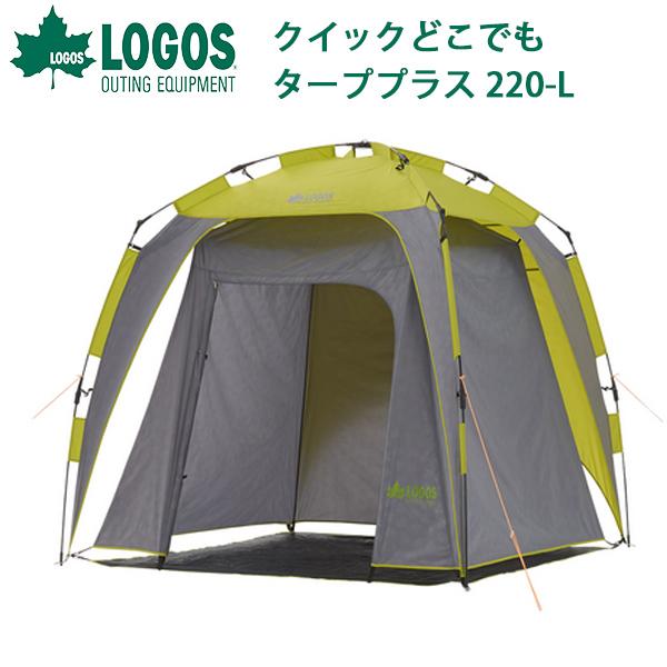 送料無料 ロゴス LOGOS クイックどこでもターププラス 220-L サンシェード タープ テント アウトドア ツーリング 野外フェス 夏フェス レジャー キャンプ 日差しよけ